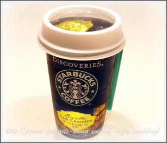 Staebucks_coffee